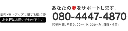047-317-0527 (休業:日祝)平日9時~19時