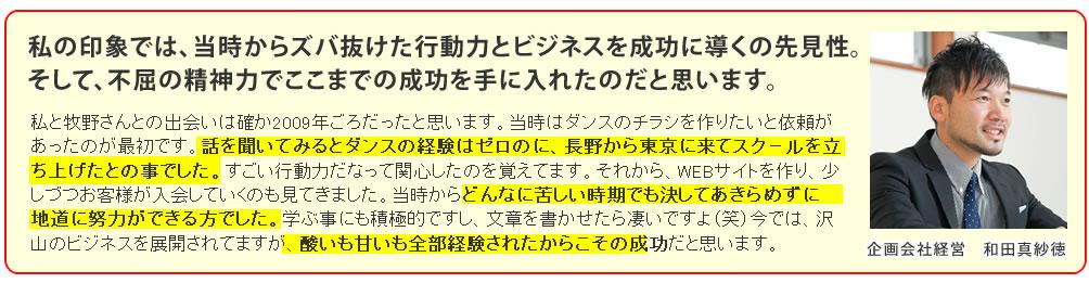 お陰様でお店の売上が過去最高の月商1000万円を突破しました