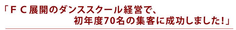 ネットビジネスで月収100万円を達成しました!