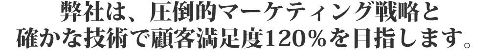 福岡起業コンサルプレシャスは圧倒的マーケティング戦略と確かな技術で顧客満足度120%を目指します